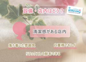 【キレイモをもっと詳しく】「Q.キレイモの設備・店内はどう?」⇒「A.清潔感がある店内」(その他)落ち着いた雰囲気 白重視でキレイ リラックスして脱毛できる