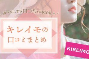 kireimo-icatch-0322-1-486x290