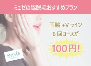 ミュゼの脇脱毛おすすめプラン!両脇+Vライン6回コースが100円!