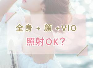 「全身脱毛」のプランの中に、顔とVIOも含まれているかも確認すること。