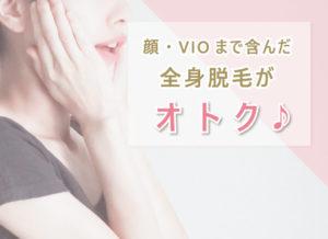 全身脱毛プランの中に、顔とVIOが含まれているか?
