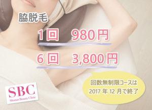 脇脱毛 1回980円、6回3,800円。回数無制限コースは2017年12月で終了です。