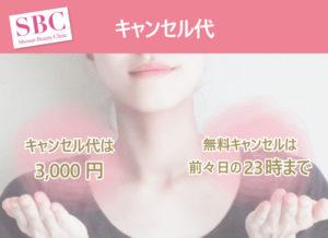 キャンセル代は3,000円。無料キャンセルは前々日の23時まで