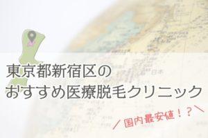 東京都新宿区のおすすめ医療脱毛クリニック