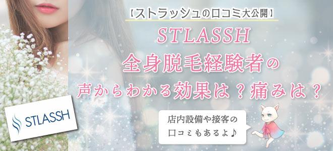 【ストラッシュの口コミ大公開】STLASSH全身脱毛経験者の声からわかる効果は?痛みは?