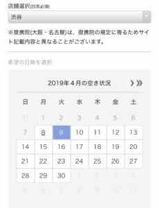 【GLOWクリニック無料カウンセリング】希望店舗・予約希望日選択