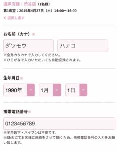 【シースリーの脱毛カウンセリング予約】個人情報を入力(名前・生年月日・電話番号)