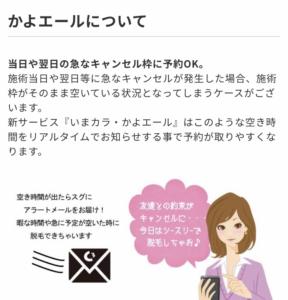 【シースリーの脱毛施術予約】≪いまカラ・かよエール≫他のユーザーの予約キャンセルをリアルタイムでお知らせしてくれる便利な機能。