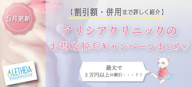 《5月更新》アリシアクリニックのお得な脱毛キャンペーンまとめ♡割引額・併用まで詳しく紹介