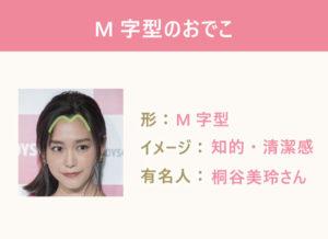 《おでこのデザイン3選》●M字型のおでこ 形:M字型 イメージ:知的・清潔感 有名人:桐谷美玲さん