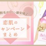【恋肌のキャンペーン&割引情報】全身脱毛がお得に受けられる情報が満載!