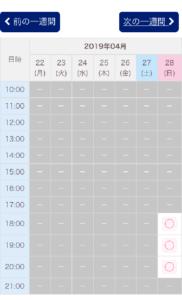 【ストラッシュのカウンセリング予約方法】ページが切り替わるので、希望の日時を選ぶ