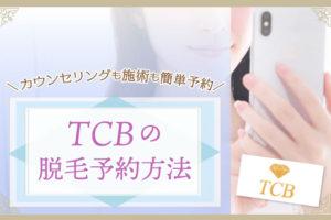 【TCB東京中央美容外科の脱毛予約方法】カウンセリングから施術予約、キャンセル方法までまるごと解説します!