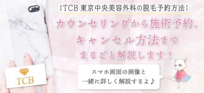 TCB東京中央美容外科の脱毛予約方法|カウンセリングから施術予約、キャンセル方法までまるごと解説します!