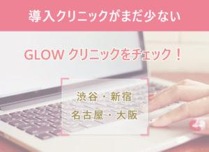 【デピライトが持つ10個の特徴その⑩】導入クリニックがまだ少ない デピライトを使用しているのはGLOWクリニック!(渋谷・新宿・名古屋・大阪)にあります。