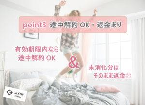 point3 途中解約OK・返金あり。有効期限内なら途中解約もOKで、未消化分はそのまま返金されます。