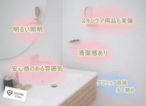 GLOWクリニックは明るい照明で清潔感があり、安心感のある雰囲気。スキンケア用品も常備されています。 クリニック自体少し狭めなので狭く感じることもあります。