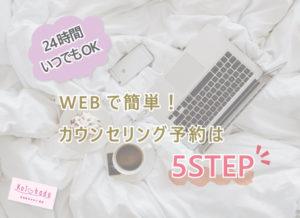 24時間いつでもOK、WEBで簡単! カウンセリング予約は5STEP!