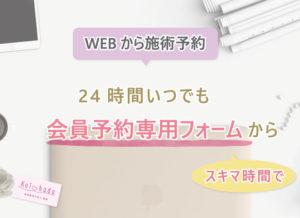 WEBから施術予約。24時間いつでもスキマ時間で会員予約専用フォームから予約できます。