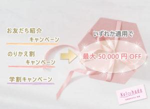 ・お友だち紹介キャンペーン・のりかえ割キャンペーン・学割キャンペーンのいずれか適用で最大50,000円OFF