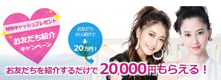 友達に恋肌を紹介する【お友だち紹介キャンペーン】で全身脱毛が最大50,000円割引になる