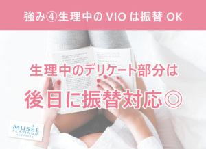 強み④生理中のVIOは振替OK 生理中のデリケート部分は後日に振替対応してくれます。