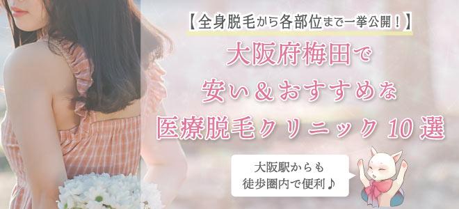 大阪市梅田で安い&おすすめな医療脱毛クリニック10選|全身脱毛から各部位まで一挙公開!
