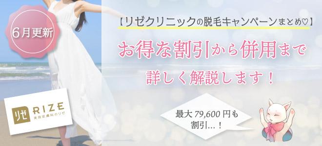 《6月更新》リゼクリニックの脱毛キャンペーンまとめ♡お得な割引から併用まで詳しく解説します!
