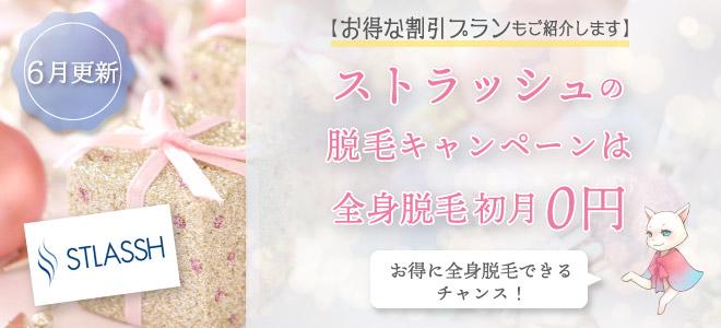 《6月更新》ストラッシュの脱毛キャンペーンは全身脱毛初月0円!お得な割引プランもご紹介します