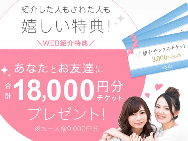 あなたとお友達に合計18,000円プレゼント!