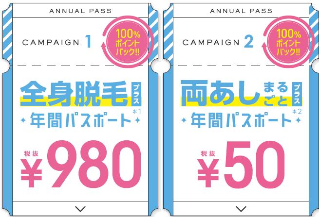 ミュゼ6月のキャンペーンは、全身脱毛プラス980円と、両あしまるごとプラス50円!