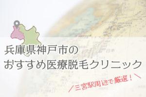 【兵庫県神戸市で安い&おすすめな医療脱毛クリニック10選】全身脱毛から各部位まで一挙公開!