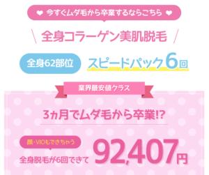 恋肌のおすすめキャンペーンは全身脱毛6回92,407円!