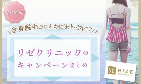 《7月更新》リゼクリニックの脱毛キャンペーンまとめ♡お得な割引から併用まで詳しく解説します!