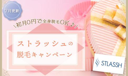 《7月更新》ストラッシュの脱毛キャンペーンは全身脱毛初月0円!お得な割引プランもご紹介します