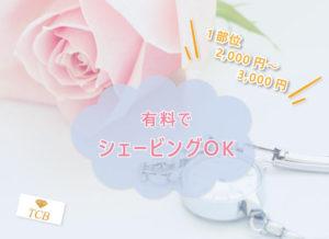 TCBでは有料でシェービングをお願いできる、1部位2,000円~3,000円ほど