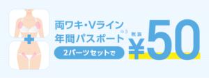 ミュゼ8月のキャンペーンは、両ワキとVラインの1年間通い放題が50円!