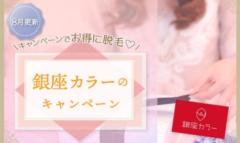 《8月更新》銀座カラーの脱毛キャンペーンってお得なの?割引額から特徴までまるっと解説◎