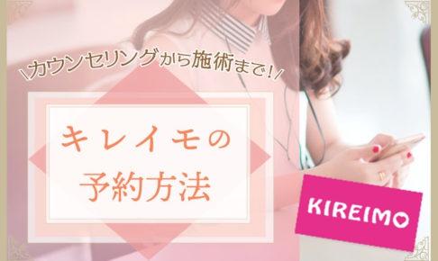 kireimo-icatch-0313-1-486x290