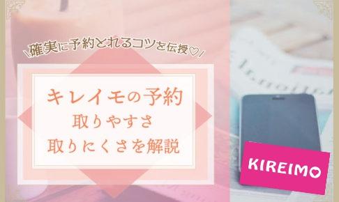 kireimo-icatch-0314-1-486x290