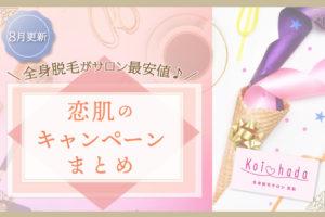 《8月更新》恋肌のキャンペーン&割引情報!全身脱毛がお得に受けられる情報が満載♡