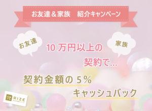 お友達&家族紹介キャンペーン 10万円以上の契約で契約金額の5%キャッシュバック