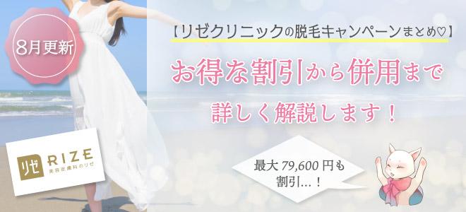 《8月更新》リゼクリニックの脱毛キャンペーンまとめ♡お得な割引から併用まで詳しく解説します!