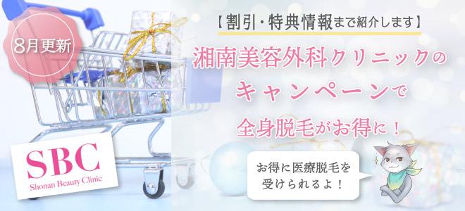 《8月更新》湘南美容外科クリニックのキャンペーンで全身脱毛がお得に!割引・特典情報まで紹介します