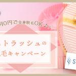 《8月更新》ストラッシュの脱毛キャンペーンは全身脱毛初月0円!お得な割引プランもご紹介します