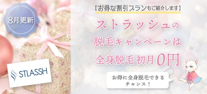 《12月更新》ストラッシュの脱毛キャンペーンは全身脱毛初月0円!お得な割引プランもご紹介します