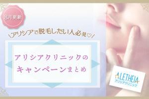 《8月更新》アリシアクリニックのお得な脱毛キャンペーンまとめ♡割引額・併用まで詳しく紹介