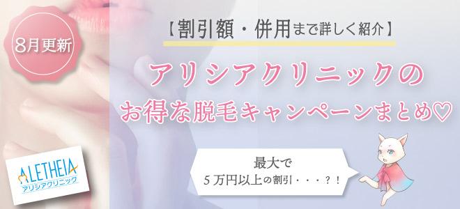 《12月更新》アリシアクリニックのお得な脱毛キャンペーンまとめ♡割引額・併用まで詳しく紹介