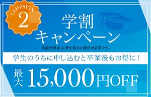 【学割】学生なら誰でも、学生証提示で最大15,000円OFF