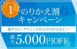 【のりかえ割】他サロン・クリニックからののりかえで最大5,000円OFF